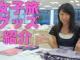 旅ガール「窪咲子」が紹介する!女性必見のおすすめ旅行グッズ!