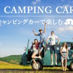 キャンピングカー-01