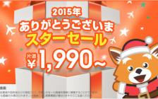 スクリーンショット(2015-12-17 22.21.54)