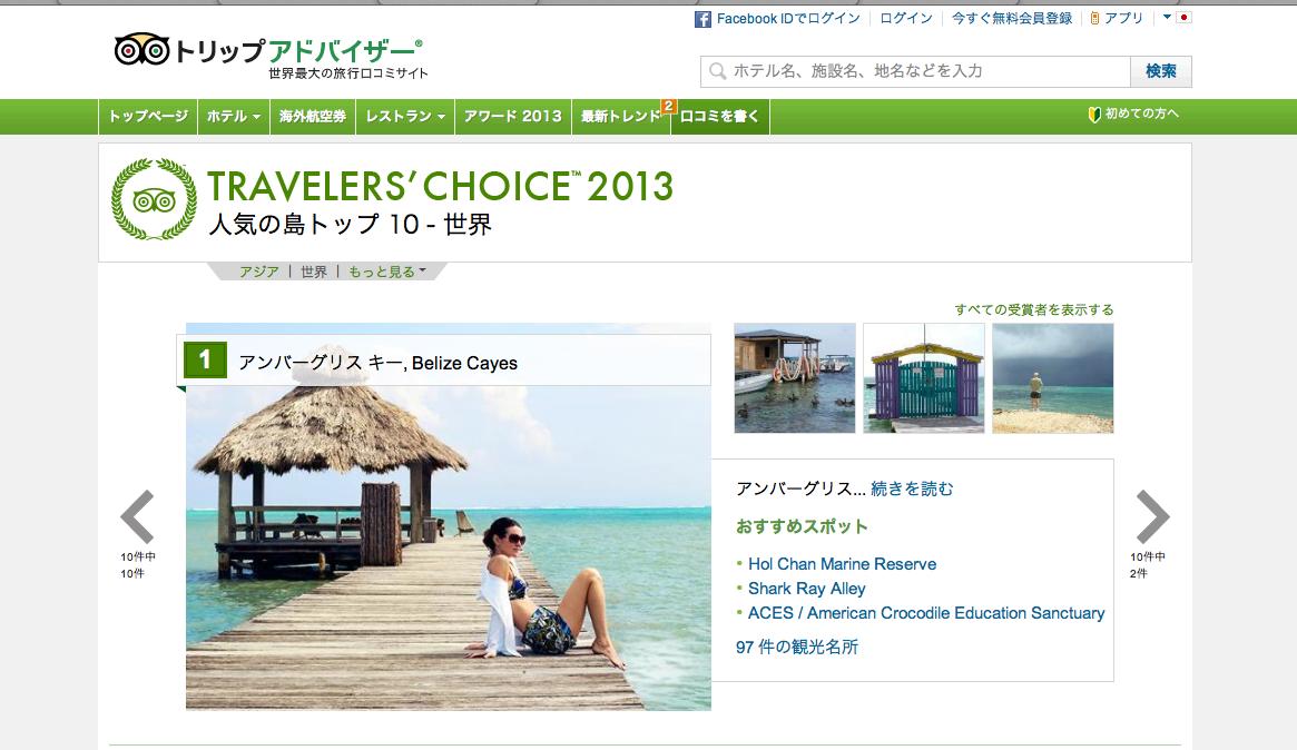 スクリーンショット 2013-11-20 21.06.37