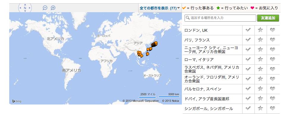スクリーンショット 2013-11-22 23.52.21