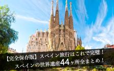 【永久保存版】これで完璧!スペインの世界遺産44ヶ所全まとめ(写真93枚)