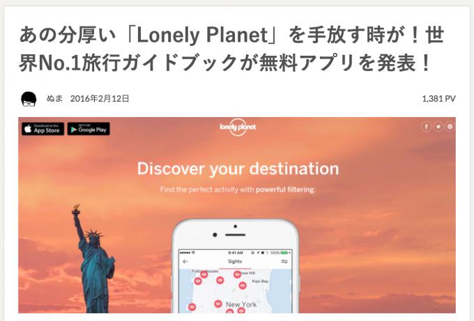 あの分厚い「Lonely Planet」を手放す時が!世界No.1旅行ガイドブックが無料アプリを発表!