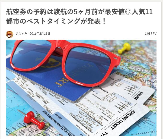 航空券の予約は渡航の5ヶ月前が最安値◎人気11都市のベストタイミングが発表!
