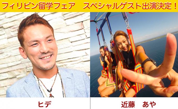 【5/14・15】TABIPPO留学フェアに、あいのりヒデと元テラスハウスメンバーの近藤あやが出演決定!