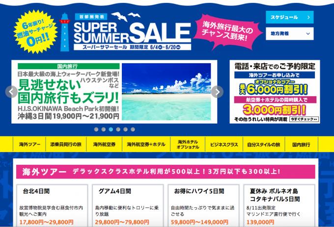 台北4日間が17,800円、ハワイ5日間が59,800円〜!H.I.S.スーパーサマーセールが6/4より開催