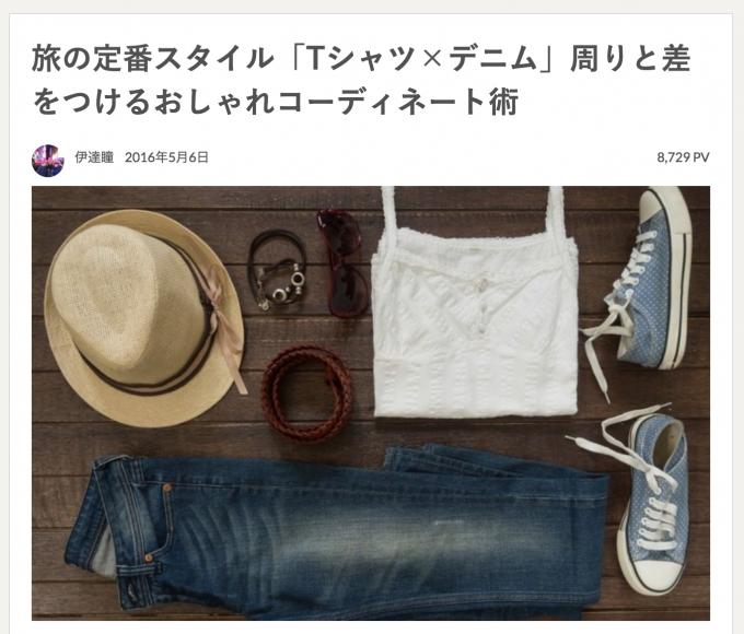 旅の定番スタイル「Tシャツ×デニム」周りと差をつけるおしゃれコーディネート術