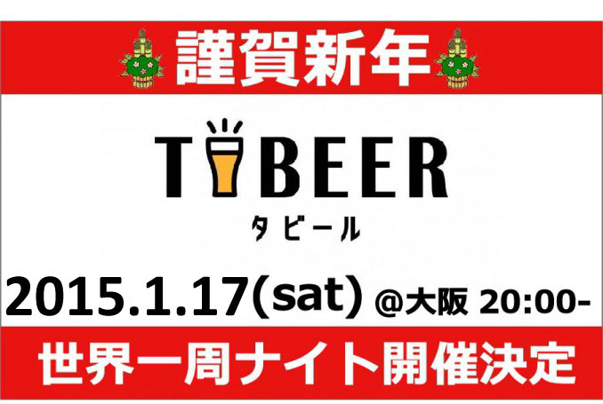 タビール改3メイ-678x455