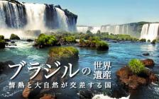 ブラジルの世界遺産