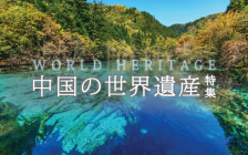 中国にある世界遺産全52ヶ所まとめ(写真71枚)