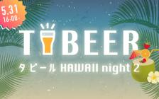 【5/31】第22回旅好き飲み会タビールを開催!大好評の「ハワイナイト」第二弾