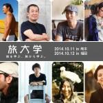 九州初開催!TABIPPO旅大学に超豪華ゲストが世界中から集結【10月11日・12日】