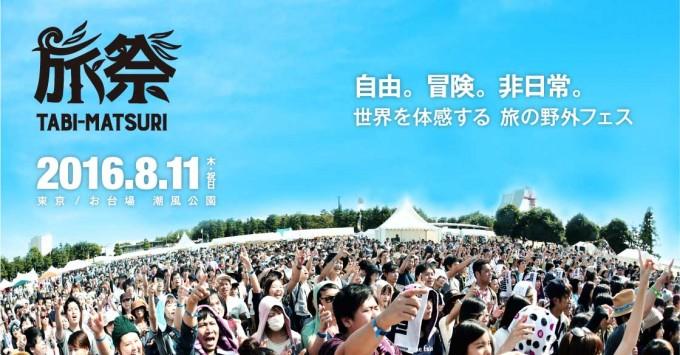 旅祭2016_1120×584 (1) (1)