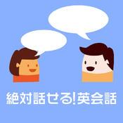 絶対話せる!英会話