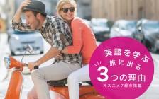 英語を学ぶ旅に出る_02