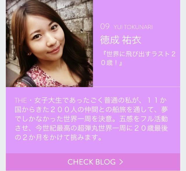 02_ゆいちゃん