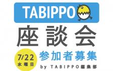 TABIPPO座談会