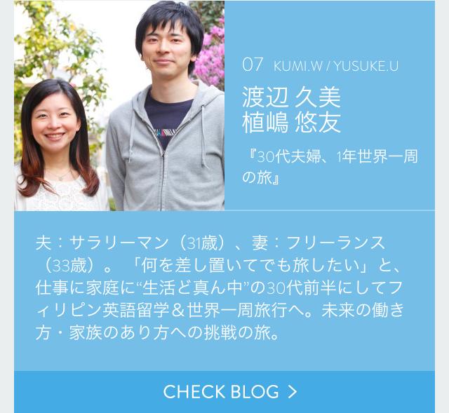 03_植嶋さん
