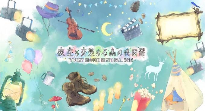 「アメリ」「ソラニン」の上映決定!「夜空と交差する森の映画祭」が10月8,9日(土,日)に開催