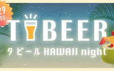 【3/29】ハワイナイトを青山で開催!世界中から愛される場所へ行こう!