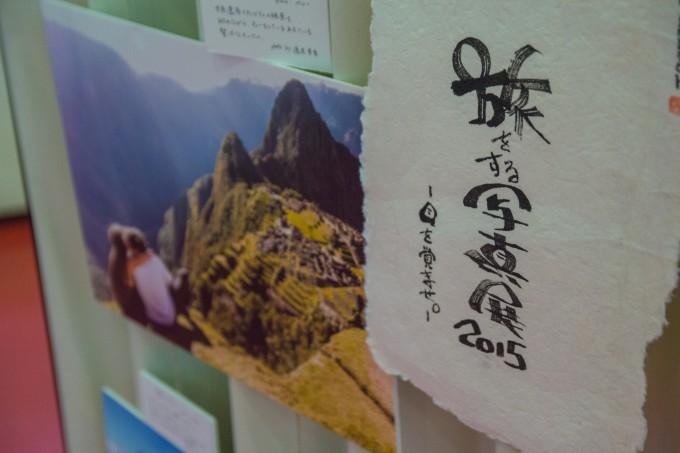 150219-TABIPPO Tokyo-Kawahara_47