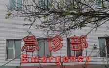 二度と行くか!中国の病院で体験した怖すぎるエピソード
