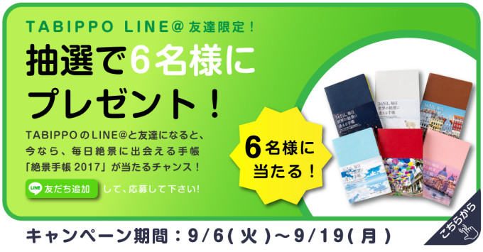 line@zekkeitecyou_03