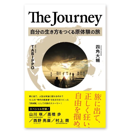 thejourney_mini (1)