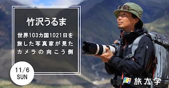 11.6_tabidaigaku