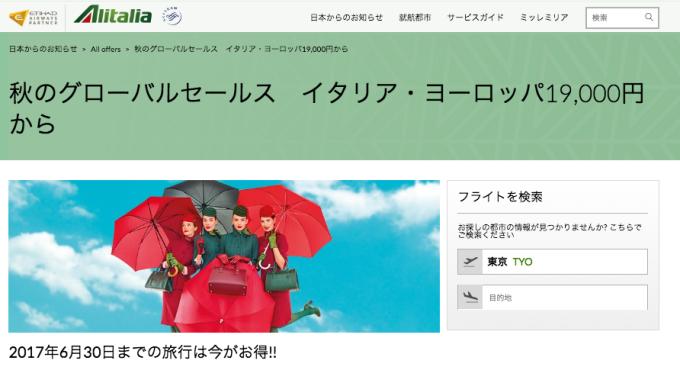 アリタリア航空が「秋のグローバルセールス」開催中!ロンドン往復19,000円〜