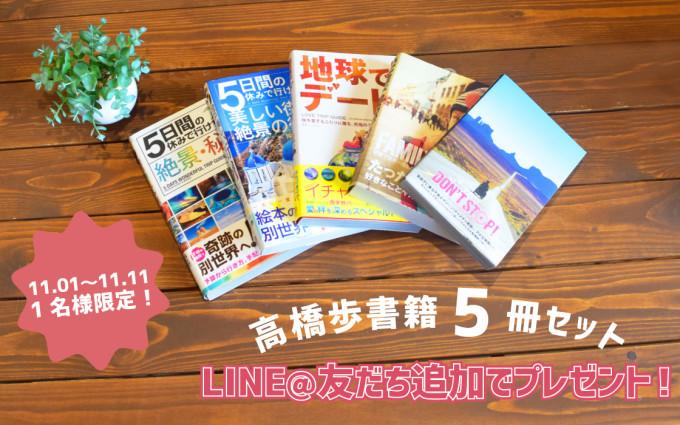 「高橋歩」書籍、豪華5冊セットをプレゼント!11日までキャンペーン実施中