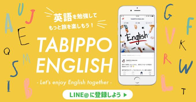 英語から逃げるのは終わり!LINE@で旅と英語を学ぼう