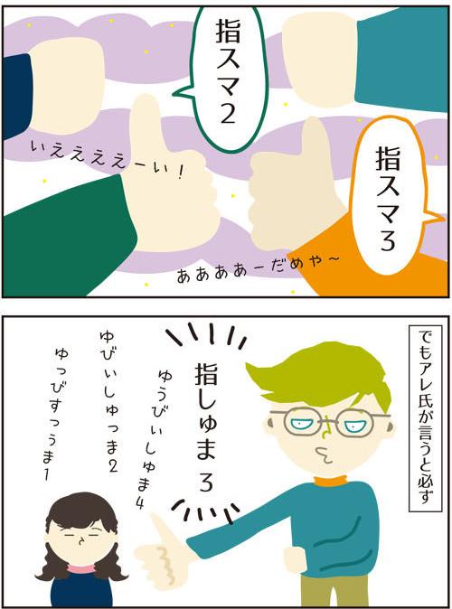 ニョッキ2