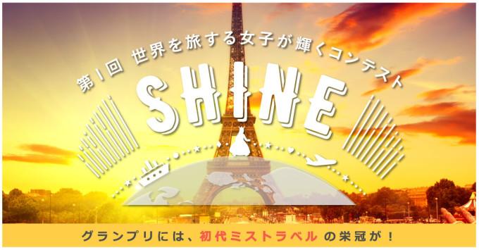 shine_ogp