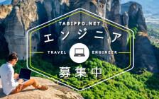 助けてください!TABIPPOのテクノロジー領域を引っ張るエンジニアを募集