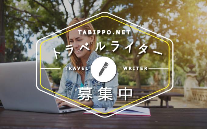 TABIPPO.NETで旅行記事を書いてくれるトラベルライター100名の募集を開始します