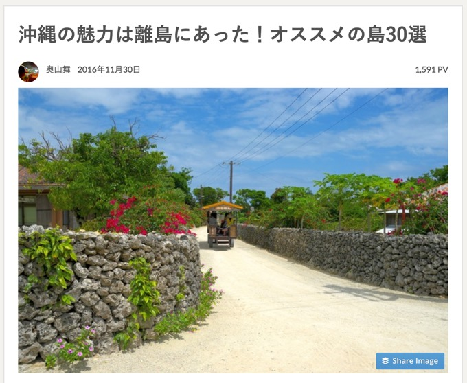 沖縄の魅力は離島にあった!オススメの島30選
