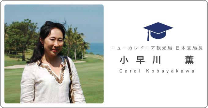 carol_kobayakawa
