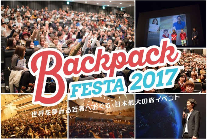 BackpackFESTA_general