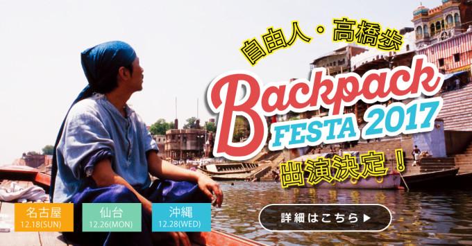 bpf_takahashiayumu_banner_Button