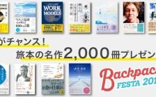 今がチャンス!旅本の名作2,000冊を応募者全員に先着プレゼント!BackpackFESTA参加特典