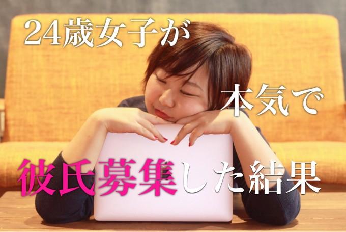 24歳女子が本気で彼氏を募集した結果〜お詫びとご報告〜