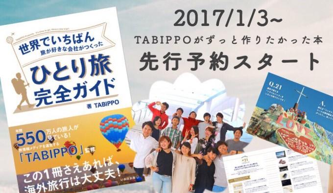 TABIPPO監修の最強マニュアル「ひとり旅完全ガイド」がついに完成!先行予約をスタートします
