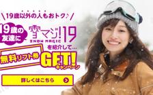 全国決定版!大学生の味方「雪マジ!19」が利用できるスキー場まとめ