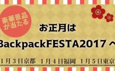 2017年の年初め、絶対にBackpackFESTAに行くべき10の理由