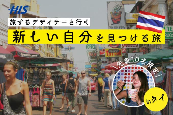 今年こそ旅デビューしよう!旅のプロと行く「バンコク7日間ツアー」の参加者を募集します
