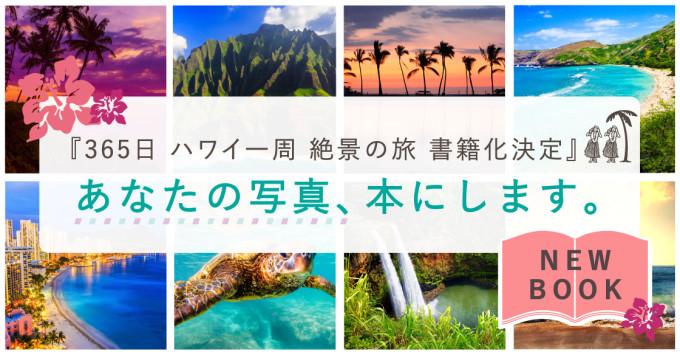 あなたの写真を本にしませんか?『365日 ハワイ一周 絶景の旅(仮)』の掲載写真を絶賛募集中