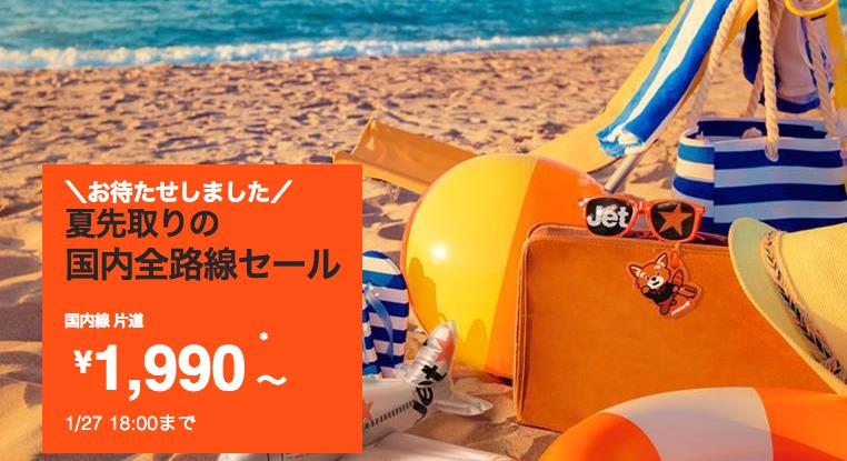 札幌が片道1,990円~!ジェットスターが27日まで「夏先取りの国内全路線セール」を開催中