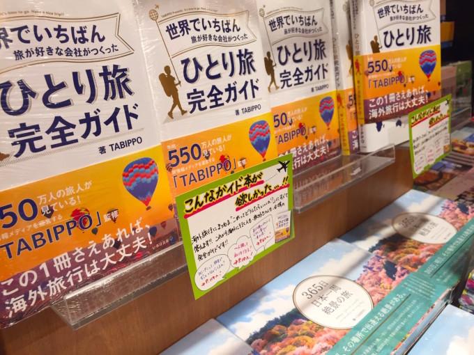 TSUTAYA BOOK STORE TENJIN (1)