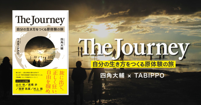 TheJourney_catch